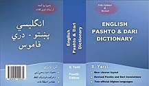 Cover of English Pashto & Dari Dictionary